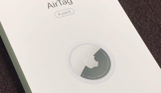 AirTag届く